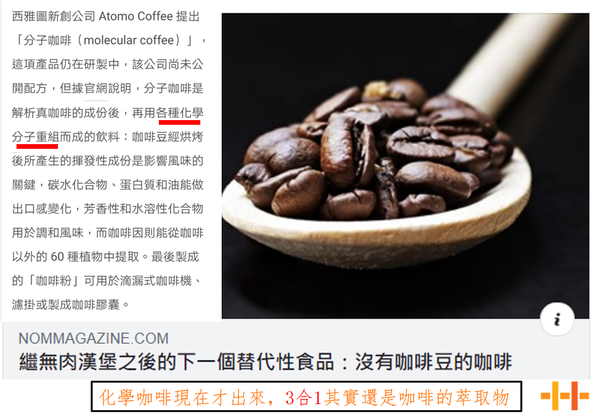 分子咖啡 Molecular Coffee